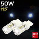 送料無料 T20 CREEチップ 超光50W LED ウェッジ球 シングル球 safety回路内蔵 無極性 発光色ホワイトバックランプ テールランプ コーナーリングランプに【メール便配送商品】