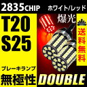 送料無料 T20 S25 LED ブレーキランプ テール ダブル 爆光 LED57発 2835チップ 白 ホワイト 赤 レッド ピンチ部違い対応 無極性 2球セット【メール便配送商品】