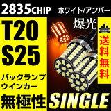 送料無料 T20 S25 LED バックランプ ウインカー シングル 爆光 LED57発 白/ホワイト アンバー 2835チップ ピンチ部違い対応 無極性 2球セットハイブリッド車対応【メール便配送商品】