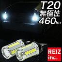 送料無料 T20 LED 33W バックランプ safety回路内蔵 無極性 白 ホワイト 5630チップ【メール便配送商品】