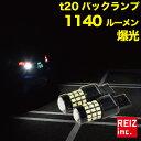 送料無料 T20 LED バックランプ 570ルーメン LED39発 白 ホワイト 無極性 2835チップHONDA S660には最適 【メール便配送商品】