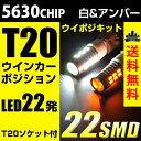 送料無料 T20 LED ウイポジ ウインカー ポジション 2色発光 白&アンバー 5630チップ【メール便配送商品】