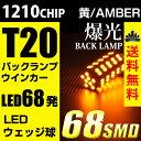 送料無料 T20 LED ウインカー 68連 超高輝度SMD 68発使用 シングル球 アンバー オレンジ ピンチ部違い 対応 ウィンカー 2球セット【メール便配送商品】