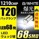 送料無料 T20 LEDウェッジ球 68連 2球セット 超高輝度SMD 68発使用 シングル球 白バックランプ ウィンカー コーナーリングランプ テールランプ等に 純白ホワイト光【メール便配送商品】