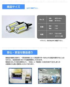 T20,LED,33W,バックランプ,safety回路内蔵,無極性,白,ホワイト,5630チップ
