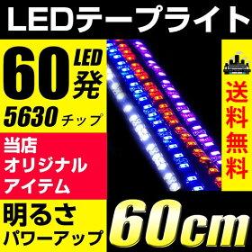 LED�ơ��ץ饤��,�ۥ磻��,�ԥ�,����С�,�֥롼,60cm,60ȯ,�֥�å��١���,��,����ȯ��,���뤤,5630���å�,����̵��