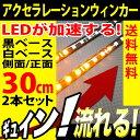 送料無料 流れるウインカー シーケンシャル LED 30発 テープライト 30cm 2本 側面 正面 簡単取付 流星仕様 12V 白ベース 黒ベース 速度2段調整 純正点灯 両面テープ付【メール便配送商品】