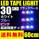 送料無料 60cm30連超高輝度SMD/LEDテープライト 黒ベース 青 ブルー 白 ホワイト ピンク選択可 テープLED 【メール便配送商品】
