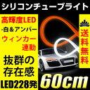 送料無料 LED シリコンチューブライト 白/アンバー ウインカー連動 LED114発×114発 60cm ウインカー時消灯ユニット付 LEDテープライト アイ...