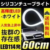 ����̵�� LED ���ꥳ����塼�֥饤�� ��/�ۥ磻�� LED114ȯ 60cm LED�ơ��� LED�ơ��ץ饤�� �����饤�� �Ѱ�ȯ�� ��� ���ꥳ�� ���塼�� �ɿ�ڥ�����������ʡ�0824��ŷ������ʬ��