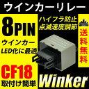 送料無料 ハイフラ防止 ICウインカーリレー 8ピン CF18 LED化 点滅速度調節可能【メール便配送商品】
