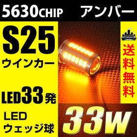 S25,LED,33W,ウインカー,黄,アンバー,オレンジ,5630チップ,2球セット,150度平行ピン,送料無料