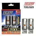 VELENO T20 S25 LED ウインカー ハイフラ防止 抵抗内蔵 冷却ファン搭載 実測値1200lm ステルスバルブ 12V 車検対応 1年保証 T20 ピンチ..