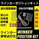 新機能搭載 減光調整・ON/OFF切り替え・ウインカー時のポジション点灯/消灯切替も簡単操作 LED対応 日本語説明書つき