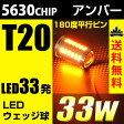 送料無料 T20 LED 33W ウインカー 黄 アンバー オレンジ 5630チップ ピンチ部違い対応 safety回路内蔵 無極性 2球セット【メール便配送商品】0824楽天カード分割