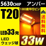 送料無料 T20 LED 33W ウインカー 黄 アンバー オレンジ 5630チップ ピンチ部違い対応 safety回路内蔵 無極性 2球セットハイブリッド車対応【メール便配送商品】