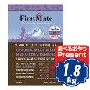 ファーストメイト キャット チキン ウィズ ブルーベリー 1.8kg キャットフード FirstMate 【ポイント10倍】 【正規品】