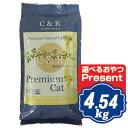 C&R プレミアムキャット 4.54kg (10ポンド) ラム肉+白身魚ベース (旧SGJプロダクツ)キャットフード