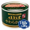 デビフ dbf ドッグフード やわらかラム 150g×24缶