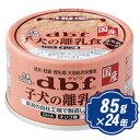 デビフ dbf ドッグフード 子犬の離乳食 ささみペースト 85g×24缶
