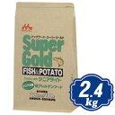 【正規品】スーパーゴールド フィッシュ&ポテト シニアライト 2.4kg 森乳サンワールド Super Gold