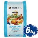アーテミス フレッシュミックス アダルト ドッグ ドッグフード 6kg 中・大型犬成犬用 ARTEMIS【正規品】 【ポイント10倍】