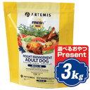 アーテミス フレッシュミックス ウエイト マネージメント アダルトドッグ ドッグフード 3kg 体重コントロール用 ARTEMIS アーテミス