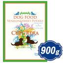 クプレラ べニソン&スイートポテト ドッグフード 900g CUPURERA 【ポイント10倍】 【正規品】