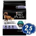 プロプラン ドッグ 超小型犬・小型犬 9歳以上の成犬用 チキン 2.5kg 【正規品】PRO PLAN ドッグフード ドライフード