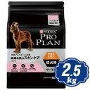 プロプラン ドッグ 中型犬・大型犬 成犬用 繊細な肌に サーモン 2.5kg 【正規品】PRO PLAN ドッグフード ドライフード