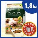 ソルビダ ドッグフード SOLVIDA 室内飼育成犬用 小粒 1.8kg ソルビダ(SOLVIDA)【正規品】【オーガニック】