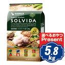 ソルビダ ドッグフード SOLVIDA 室内飼育成犬用 小粒 5.8kg ソルビダ(SOLVIDA)【正規品】【オーガニック】