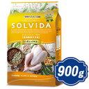 ソルビダ グレインフリー チキン 室内飼育子犬用 900g インドアパピー ソルビダ(SOLVIDA)