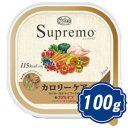 シュプレモ カロリーケア 成犬用 トレイタイプ 100g 【正規品】ニュートロ Supremo ドッグフード