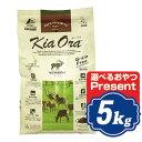 キアオラ ドッグフード ベニソン(鹿肉) 5kg 【正規品】KiaOra 【ポイント10倍】