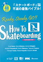 SALE!OFF!新品DVD![スケートボード] Ready,Steady,GO!! -How To Skateboarding-!
