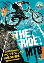 SALE OFF!新品DVD!【マウンテンバイク】 THE RIDE : MTB マウンテンバイク山乗りの基本!
