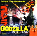SALE OFF!新品CD!The Best Of Godzilla 1984-1995!(ゴジラ・アメリカ編集サウンドトラック)