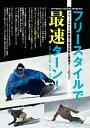 <入荷>SALE OFF!新品DVD![スノーボード] フリースタイルで最速ターン!【2015/2016新作】<相澤盛夫プロデュースHOW TO第4弾!> ランキングお取り寄せ