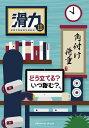 <入荷>SALE OFF!新品DVD![スノーボード] 滑力10〜立てて踏む〜!【2015/2016新作】<POTENTIAL FILM>