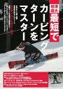 SALE OFF!新品DVD![スノーボード] 相澤盛夫 最短でカービングターンをマスター!【AZ CORPORATION】【2012/2013新作】 ランキングお取り寄せ