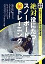楽天RGB DVD STORE/SPORTS&CULTURESALE OFF!新品DVD!【スノーボード】 絶対役にたつ!スノーボードマル秘トレーニグ!【AZ CORPORATION】 【2013/2014新作】 相澤盛夫プロデュースHOW TO第2弾!