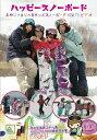 楽天RGB DVD STORE/SPORTS&CULTURESALE OFF!新品DVD![スノーボード] 田中幸プロデュース「ハッピースノーボード 親子で学べるキッズスノーボード HOW TO」!【2014/2015新作】<IST PICTURES>
