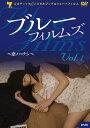 SALE OFF!新品DVD!ブルーフィルムズ vol.1〜恋ノハナシ〜!