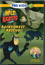 SALE OFF!新品北米版DVD!Wild Kratts: Rainforest Rescue!<ワイルド・クラッツ>
