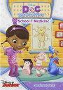 楽天RGB DVD STORE/SPORTS&CULTURESALE OFF!新品北米版DVD!Doc McStuffins: School Of Medicine!<ドックはおもちゃドクター>