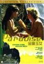 新品DVD!【フィービー・ケイツのパラダイス】 Paradise!