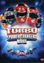 楽天RGB DVD STORE/SPORTS&CULTURESALE OFF!新品北米版DVD!【パワー・レンジャー・ターボ 誕生!ターボパワー】 Turbo: A Power Rangers Movie!