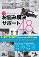 <入荷>新品DVD![スノーボード] スノーボードお悩み解決サポート48/CEP CUP 第3回フリースタイル最速王者決定戦!<相澤盛夫プロデュース第5弾>【2016/2017新作】