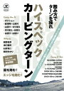 ■予約■新品DVD![スノーボード] JOINT CREW presents ハイスペックカービングターン!<POTENTIAL FILM>【2016/2017...